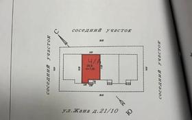 8-комнатный дом, 236 м², мкр Карагайлы, Мкр Карагайлы 21/10 за 40 млн 〒 в Алматы, Наурызбайский р-н
