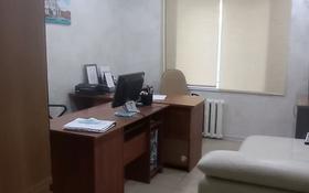 Офис площадью 46 м², Сарайшык за 17.6 млн 〒 в Уральске