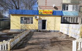Офис площадью 54 м², улица Ватутина 5 за 110 000 〒 в Актобе