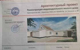 6-комнатный дом, 120 м², 3 сот., мкр Михайловка за 20 млн 〒 в Караганде, Казыбек би р-н