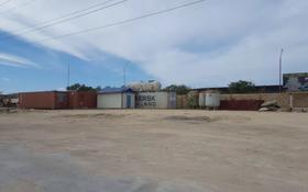 Промбаза 0.5 га, 1-й мкр за 180 млн 〒 в Актау, 1-й мкр