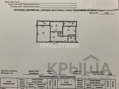 2-комнатная квартира, 84 м², 1 этаж, Сейфуллина 2 Д за 12.5 млн 〒 в Капчагае — фото 18