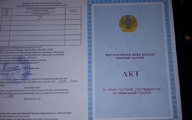 Дача с участком в 10 сот., Дубинушка 1 за 2.8 млн 〒 в Косшы
