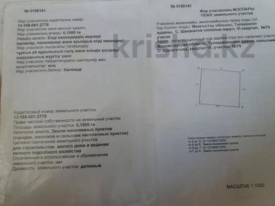 Участок 15 соток, С.Шапагатова за 3.7 млн 〒