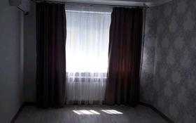 1-комнатная квартира, 45 м², 2 этаж по часам, Братьев Жубанова за 1 000 〒 в Актобе, мкр 8