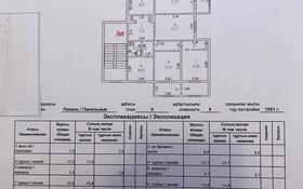 5-комнатная квартира, 111.2 м², 9/9 этаж, Мкр.Сары-Арка 29 за 35 млн 〒 в Атырау