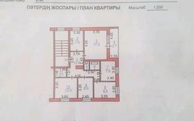 5-комнатная квартира, 84.6 м², 3/5 этаж, улица Кочубея 1 — Кочубея волынова за 17 млн 〒 в Костанае