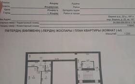 1-комнатная квартира, 41.6 м², 5/9 этаж, Береке 22 за 9 млн 〒 в Атырау