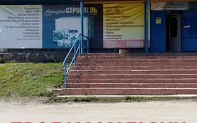 Магазин площадью 187 м², Панфилова 42 за 18 млн 〒 в