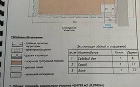 Дача с участком в 7.63 сот., Пенсионер 57 — Центральная за 9 млн 〒 в Талгаре