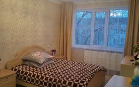 3-комнатная квартира, 63 м², 4/5 этаж, мкр Строитель, Строитель мкр 6 за 14.5 млн 〒 в Уральске, мкр Строитель
