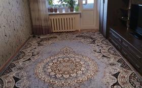 2-комнатная квартира, 45 м², 5/9 этаж, 50 лет Октября 29 за 6.2 млн 〒 в Рудном
