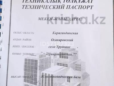 Фермерские хозяйство за 40 млн 〒 в Карагандинской обл.
