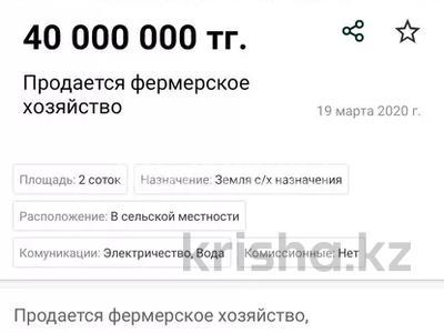 Фермерские хозяйство за 40 млн 〒 в Карагандинской обл. — фото 3