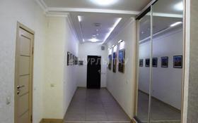 Офис площадью 165 м², Аль Фараби — Казыбаева за 800 000 〒 в Алматы, Бостандыкский р-н