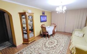 3-комнатная квартира, 63.5 м², 5/9 этаж, Утепова 2 за 24.6 млн 〒 в Усть-Каменогорске