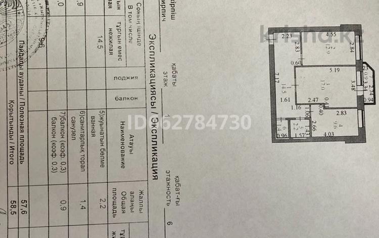 2-комнатная квартира, 59 м², 1/6 этаж, Жургенова 28 за 17.8 млн 〒 в Нур-Султане (Астана), Алматы р-н