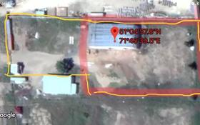 Промбаза 0.88 га, Егылик 10 за 250 млн 〒 в Нур-Султане (Астана)