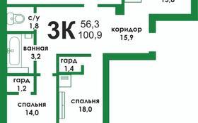 3-комнатная квартира, 100.9 м², 8/9 этаж, Таттимбета 10/14 за ~ 31.3 млн 〒 в Караганде, Казыбек би р-н