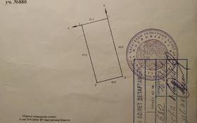 Участок 9 соток, Мкр Кунгей 880 за 5 млн 〒 в Караганде, Казыбек би р-н