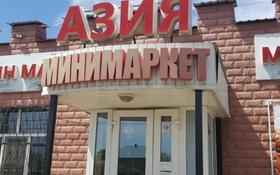 Магазин площадью 300 м², Школьная улица 17 за 85 млн 〒 в Усть-Каменогорске
