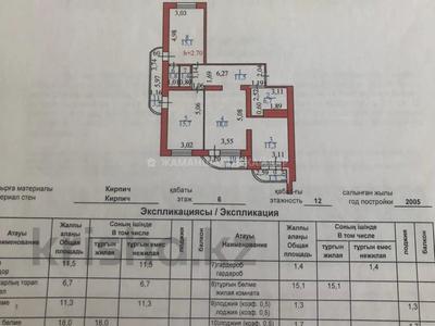 3-комнатная квартира, 88 м², 6/12 этаж, М. Габдуллина 19 за 34 млн 〒 в Нур-Султане (Астана) — фото 2