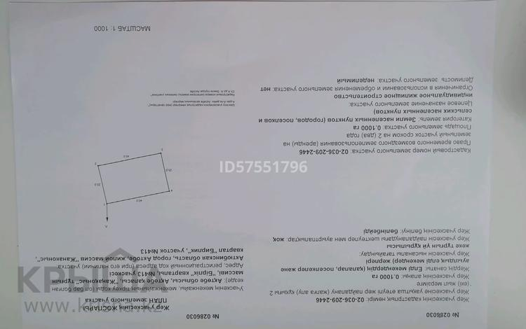 Участок 10 соток, Бирлик 413а — Советская за 3 млн 〒 в Жанаконысе
