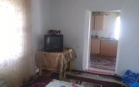2-комнатный дом, 49 м², 10 сот., Таскен 17 за 7 млн 〒 в Шымкенте, Каратауский р-н