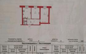 2-комнатная квартира, 53.3 м², 2/5 этаж, Макаренко 3 — Рыскулова за 6 млн 〒 в Актобе