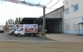 Склад продовольственный 50 соток, Шара Жиенкулова 5 за 650 млн 〒 в Нур-Султане (Астана), р-н Байконур