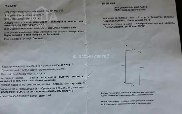 Участок 10 соток, Новая 90 — Сейфуллина за 3 млн 〒 в Петропавловске