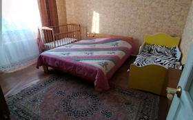 3-комнатный дом, 100 м², 10 сот., Дружба за 20 млн 〒 в Костанае