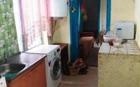 2-комнатный дом, 23 м², 1.65 сот., Бутлерова 67 за 5.9 млн 〒 в Алматы, Алмалинский р-н