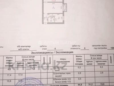 2-комнатная квартира, 46 м², 5/5 этаж, Акбугы 8 за 9.9 млн 〒 в Нур-Султане (Астана)