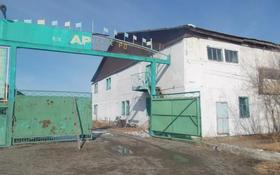 Нежилое помещение (Зерносклад) за ~ 18.9 млн 〒 в Восточно-Казахстанской обл.