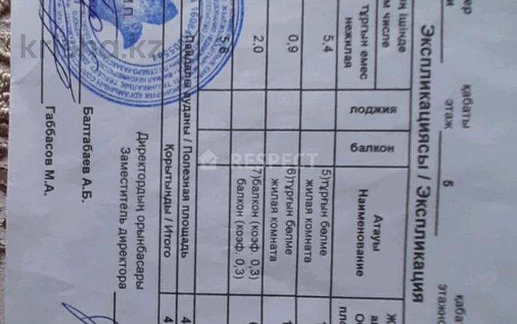 2-комнатная квартира, 48 м², 5/5 этаж, Сутюшева за 12.5 млн 〒 в Петропавловске