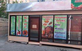 Магазин площадью 25 м², проспект Жамбыла 2 за 3 200 〒 в Таразе