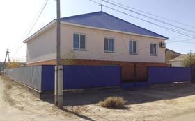 5-комнатный дом, 291 м², 8.5 сот., Сырыма Каженбаева — Каженбаева за 50 млн 〒 в Атырау