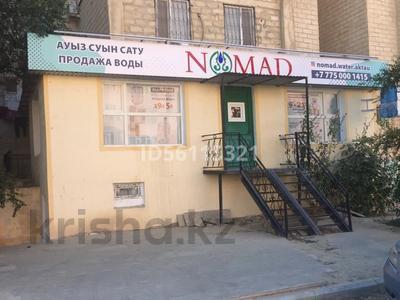 Магазин площадью 120 м², 15-й мкр 19 — 21 за 20 млн 〒 в Актау, 15-й мкр