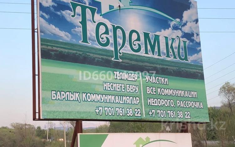 Участок 14.6 соток, Теремки за 8.5 млн 〒 в Каскелене