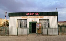 Магазин площадью 73.28 м², Мкр 1 2дом за 15 млн 〒 в Жанаозен