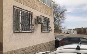 Офис площадью 50 м², 15-й мкр за 9.8 млн 〒 в Актау, 15-й мкр