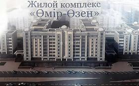 2-комнатная квартира, 78 м², 3/9 этаж, Шамши Калдаякова — Темирбека Жургенова за 24.5 млн 〒 в Нур-Султане (Астана)