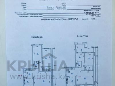 6-комнатная квартира, 278.4 м², 6/7 этаж, мкр Коктобе 4 — Митина за 165 млн 〒 в Алматы, Медеуский р-н — фото 50