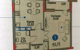 1-комнатная квартира, 44 м², 4 этаж, Каиыма Мухамедханова 4а за 17.2 млн 〒 в Нур-Султане (Астана), Есиль р-н