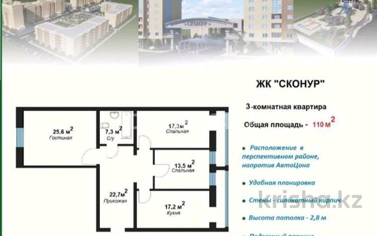 3-комнатная квартира, 110 м², 4/8 этаж, Батыс-2 за 20.1 млн 〒 в Актобе, мкр. Батыс-2