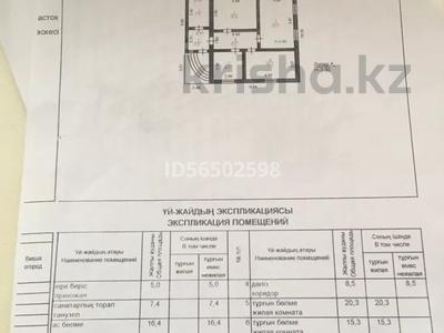 3-комнатный дом, 82 м², 8.8 сот., Пугачева 41 за 20 млн 〒 в Талгаре — фото 2