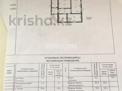 3-комнатный дом, 82 м², 8.8 сот., Пугачева 41 за 20 млн 〒 в Талгаре — фото 13