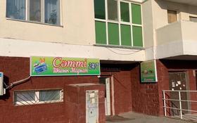 Магазин площадью 120 м², Е 10 1 за 45 млн 〒 в Нур-Султане (Астане), Есильский р-н