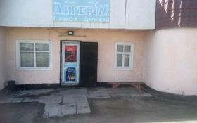 Магазин площадью 200 м², проспект Актамберды 79а за 22 млн 〒 в
